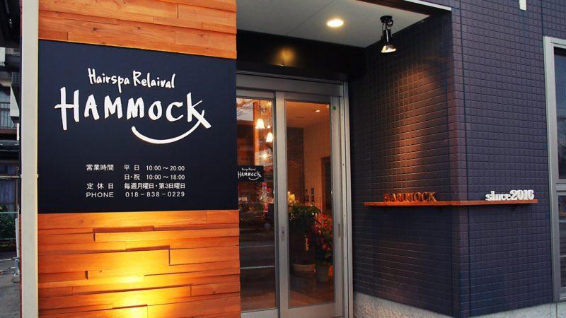 秋田市東通仲町 美髪矯正専門店の美容室 ハンモックのエントランス画像