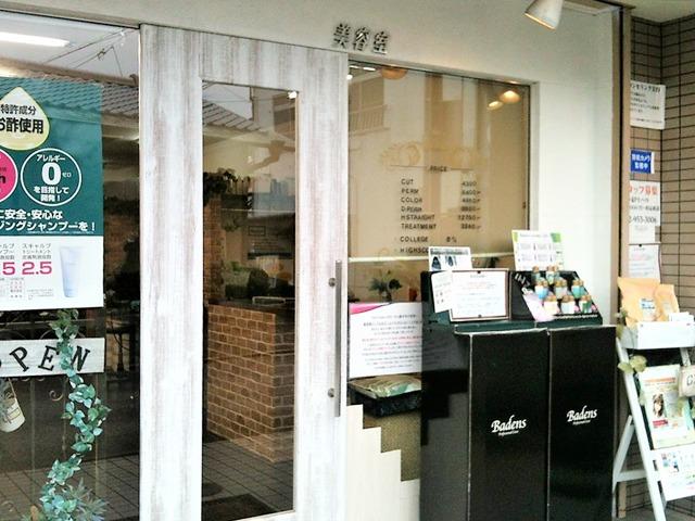 藤井寺の美髪矯正専門店ヘアサロン・ヘアーメイク シンのエントランス