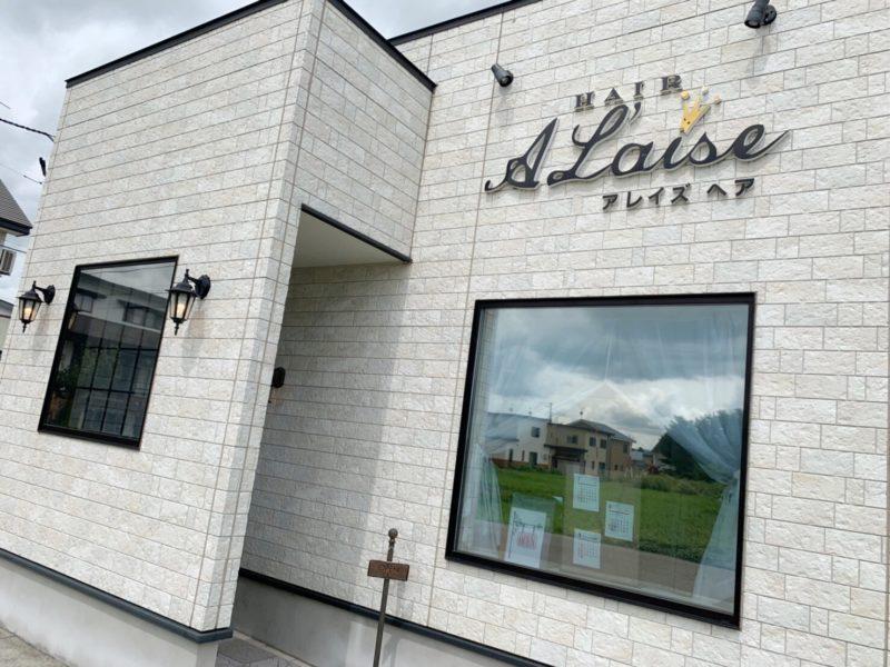 秋田県横手市の美髪矯正専門の美容室・ヘアサロン アレイズ ヘア (A L'aise Hair)の店舗の外観画像